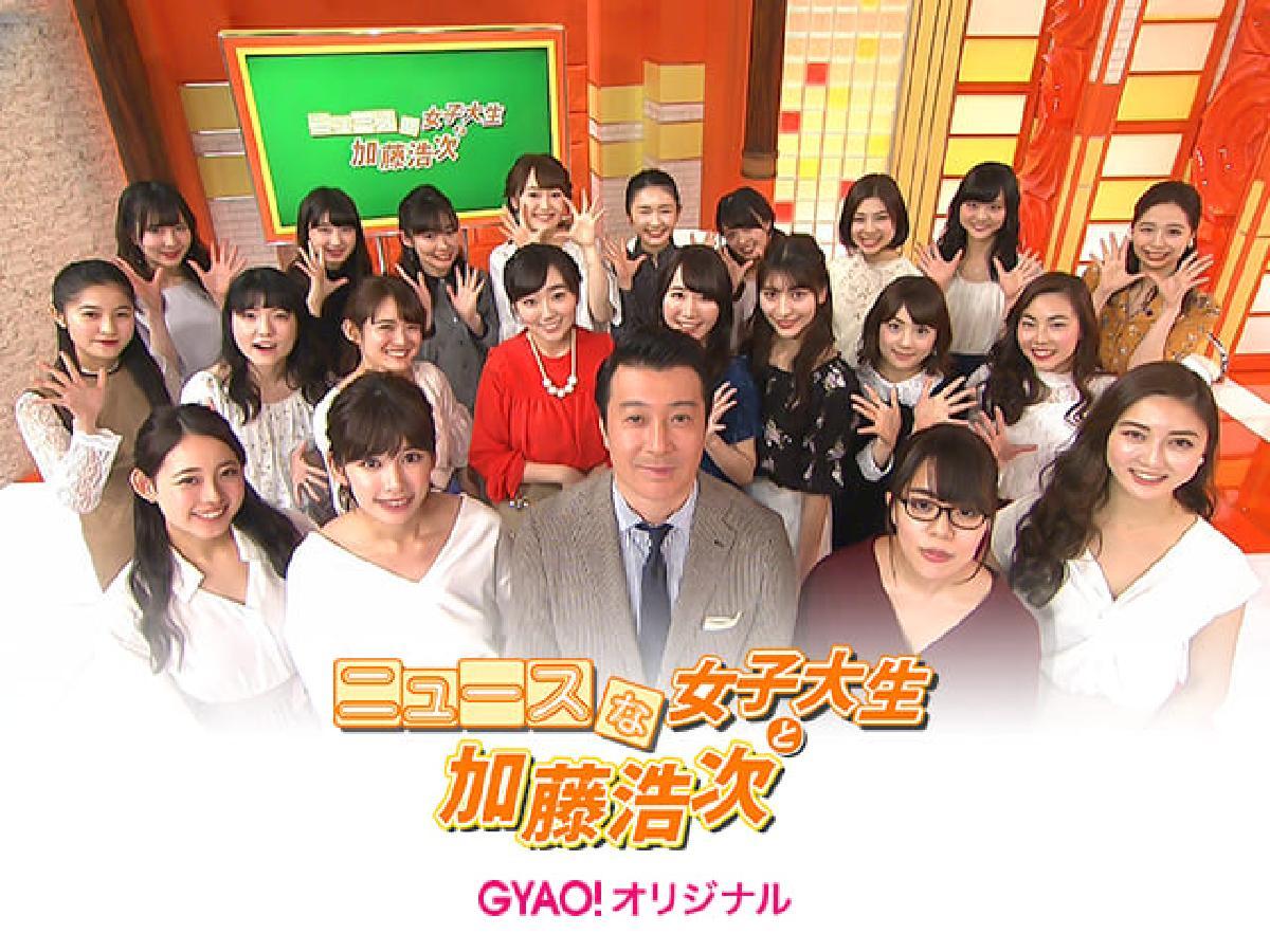 ニュースな女子大生と加藤浩次 シーズン1